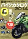 【中古】 最新バイクカタログ(2014) エイムック2808...