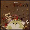 【中古】 LocoRoco2 オリジナル・サウンドトラック /(ゲーム・ミュージック),足立賢明(Muimui&Buibui),メロディー・...