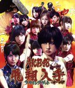 【中古】 フライングゲット(初回限定盤)(Type?A)(DVD付) /AKB48 【中古】afb