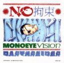 其它 - 【中古】 NO拘束〜MONOEYE VISION /DARTHREIDER 【中古】afb