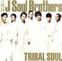 【中古】 TRIBAL SOUL(初回限定盤)(DVD付) ...