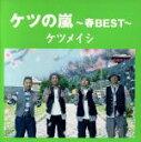 【中古】 ケツの嵐〜春BEST〜 /ケツメイシ 【中古】afb