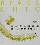 【中古】 ボーダー模様のビーズアクセサリー Beads chic /沢登松子(著者) 【中古】afb