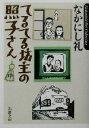 【中古】 てるてる坊主の照子さん(中) 新潮文庫/なかにし礼(著者) 【中古】afb