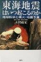 【中古】 東海地震はいつ起こるのか 地球科学と噴火・地震予測 /木村政昭(著者) 【中古】afb