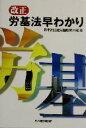 【中古】 改正労基法早わかり /日本経団連労働政策本部(編者) 【中古】afb