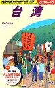 【中古】 台湾(2014〜2015年版) 地球の歩き方D10/「地球の歩き方」編集室【編】 【中古】afb