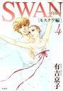 【中古】 SWAN−白鳥−モスクワ編(4) /有吉京子(著者) 【中古】afb