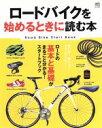 【中古】 ロードバイクを始めるときに読む本 /旅行 レジャー スポーツ(その他) 【中古】afb