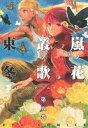 【中古】 嵐ノ花 叢ノ歌(五) リュウC/東冬(著者) 【中古】afb