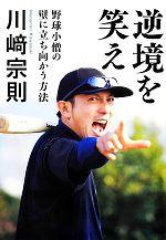 【中古】 逆境を笑え 野球小僧の壁に立ち向かう方法 /<strong>川崎宗則</strong>【著】 【中古】afb