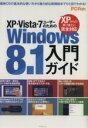 【中古】 XP・Vista・7ユーザーのためのウィンドウズ8.1入門ガイド XPからの乗り換えに完全対応 /阿久津良和(著者) 【中古】afb