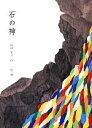 【中古】 石の神 福音館創作童話/田中彩子(著者),一色(その他) 【中古】afb