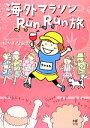 【中古】 海外マラソンRunRun旅 コミックエッセイ メディアファクトリーのコミックエッセイ/たかぎなおこ【著】 【中古】afb