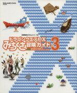 【中古】 ニンテンドー3DS/Wii U/PC ドラゴンクエストX みちくさ冒険ガイド(vol.3) ドラゴンクエストXオンライン SE‐MOOK 冒険者おうえんシリー 【中古】afb