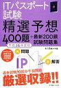 【中古】 ITパスポート試験精選予想400題+最新200題試験問題集(平成26年度版) /東京電機大学【編】 【中古】afb