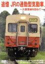 【中古】 追憶 JRの通勤型気動車 久留里線を訪ねて キハ30 キハ37 キハ38 /ドキュメント・