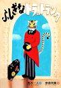 繪本, 幼兒書籍, 圖鑑 - 【中古】 ふしぎなトラのトランク おはなしのくに/風木一人【作】,斎藤雨梟【絵】 【中古】afb