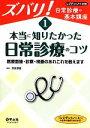 【中古】 本当に知りたかった日常診療のコツ(1) 医療面接・診察・検査のあれこれを教えます ズバリ!