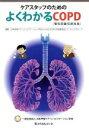 【中古】 ケアスタッフのためのよくわかるCOPD 慢性閉塞性肺疾患 /日本呼吸ケア・リハビリテーション学会「ケアスタッフのためのよく..