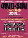 【中古】 最新4WD・SUVパーツガイド(2015年度版) ぶんか社ムック/趣味・就職ガイド・資格(その他) 【中古】afb