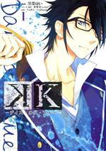 【中古】 K −デイズ・オブ・ブルー−(1) KCxARIA/黒