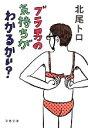 【中古】 ブラ男の気持ちがわかるかい? 文春文庫/北尾トロ【著】 【中古】afb