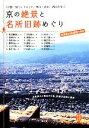 【中古】 京の絶景と名所旧跡めぐり 京都を愉しむ 「京都一周トレイル」で、東山・北山・西山を歩く /