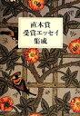 【中古】 直木賞受賞エッセイ集成 /文藝春秋【編】 【中古】afb