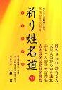 【中古】 祈り姓名道 開運姓名判断 /小峰一翁(著者) 【中古】afb