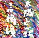 【中古】 太陽と花(初回限定盤)(DVD付) /高橋優 【中古】afb