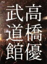 2013日本武道館 YOU CAN BREAK THE SILENCE IN BUDOKAN(Blu−ray Disc) /高橋優 afb
