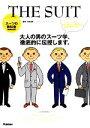 【中古】 スーツの教科書 メンズファッションの教科書シリーズvol.1/中村達也【監修】 【中古】afb