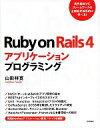 【中古】 Ruby on Rails4 アプリケーションプログラミング /山田祥寛(著者) 【中古】afb
