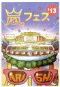 【中古】 ARASHI アラフェス'13 NATIONAL STADIUM 2013 /嵐 【中古】afb