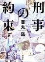【中古】 刑事の約束 /薬丸岳(著者) 【中古】afb