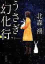【中古】 うさぎ幻化行 創元推理文庫/北森鴻(著者) 【中古】afb