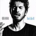 【中古】 Ken's Bar III(初回生産限定盤A)(紙ジャケット仕様)(DVD付) /平井堅 【中古】afb
