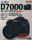 【中古】 ニコンD7000スーパーブック 機能解説編 Gakken Camera Mook/趣味・就職ガイド・資格(その他) 【中古】afb