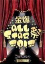 【中古】 ゴールデンボンバー FC限定ツアー「金爆ALLSTAR祭り2012」(FC会員限定) /ゴールデンボンバー 【中古】afb