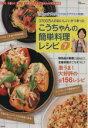 【中古】 こうちゃんの簡単料理レシピ(7) TJ MOOK/相田幸二(こうちゃん)(著者) 【中古】
