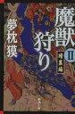 乐天商城 - 【中古】 魔獣狩り(II) 暗黒編 新潮文庫/夢枕獏(著者) 【中古】afb