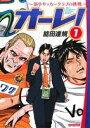 【中古】 オーレ! 〜弱小サッカークラブの挑戦〜(1) マンサンC/能田達規(著者) 【中古】afb