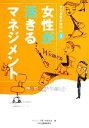 【中古】 女性が活きるマネジメント 女力消費の時代 vol.3 /デルフィス買う気研究所(著者) 【中古】afb