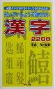 【中古】 知っているようで知らない漢字2200 記憶力に自信がなくなってきたあなたに /小森茂(その他) 【中古】afb