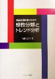 【中古】 商品企画実践のための感性分類とトレンド分析 /内藤郁代(著者) 【中古】afb