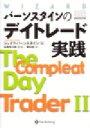 【中古】 バーンスタインのデイトレード実践 ウィザードブックシリーズ52/ジェイクバーンスタイン(著