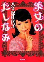 【中古】 美女のたしなみ 徳間文庫/大久保佳代子(著者) 【中古】afb