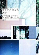 【中古】 映像作家100人(2014) /芸術・芸能・エンタメ・アート(その他) 【中古】afb