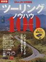 【中古】 ツーリングノウハウ100 最新版 Bike JIN...